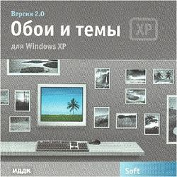 Обои и темы Windows XP